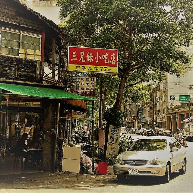 西寧北路にて (台北/迪化街) Penny lane