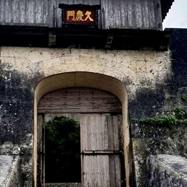 Окинава, замок сюри