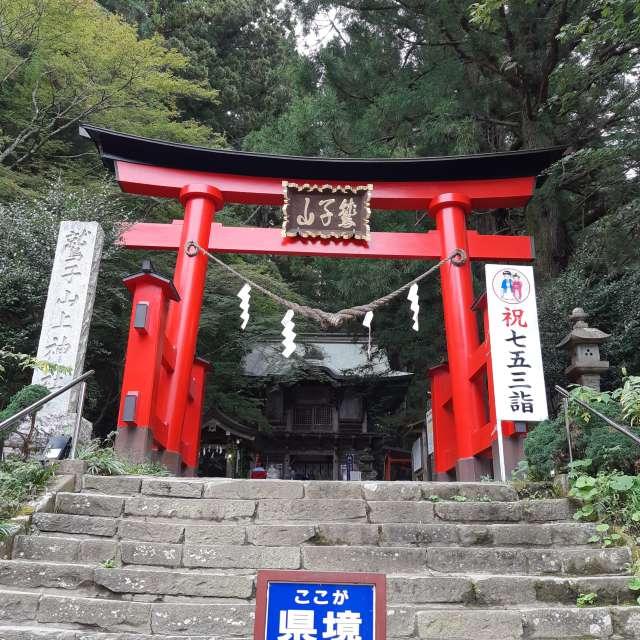 鷲子山上神社に参拝